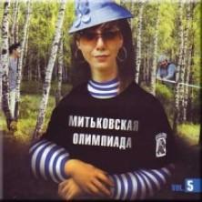 Mitkovskaya olimpiada vol. 5 Sampler