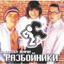 Razbojniki Diskoteka Avariya