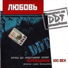 Lyubov DDT