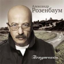 Poputchiki Aleksandr Rozenbaum