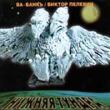 Nizhnyaya tundra Va-Bank Viktor Pelewin