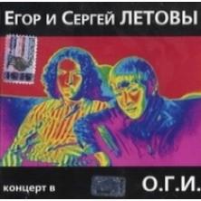 Concert at O.G.I. Egor Letov