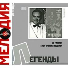 Melodiya: legendy. Ne grusti! S chego nachinalsya Oleg Lundstrem