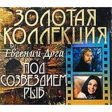 Pod sozvezdiem ryb Gold Collection Zolotaya kollektsiya Evgeniy Doga