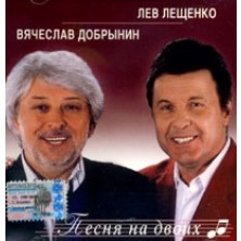 Pesnya na dvoih Vyacheslav Dobrynin Lev Leshchenko