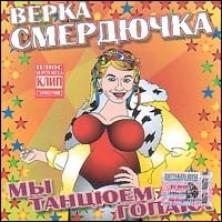 My tantsyuem gopaka Verka Smerdiuchka