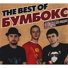 The Best Of Boombox, Bumboks