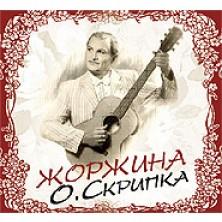 Zhorzhyna Oleg Skrypka