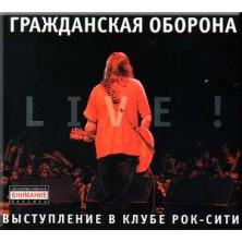 Live! Vystuplenie v klube Rok-Siti - 17.05.2004 Grazhdanskaya oborona